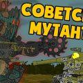 Советский мутант - Мультики про танки