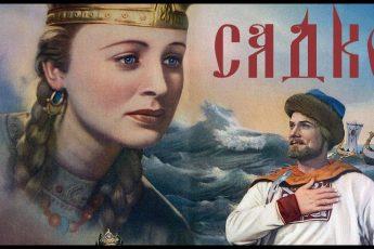 Садко - сказка ( 1952г. )