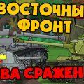 Восточный фронт : Два сражения - Мультики про танки
