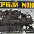 Мусорный Монстр - Мультики про танки