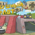 Воздушный флот - Мультики про танки