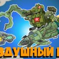 Воздушный бой - Мультики про танки