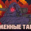Каменные танки + Третье воспоминание Левиафана - Мультики про танки