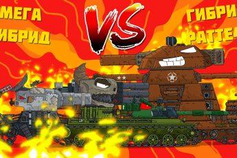 "Мега Гибрид VS Ratte-44 Gerand - ""Гладиаторские бои"" - Мультики про танки"