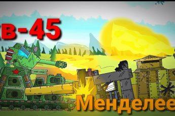 Кв-45 против Менделеева