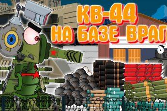 Невидимый КВ-44 в логове врага.Мультики про танки.