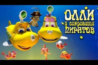 Олли и Сокровища Пиратов / Мультфильм для детей