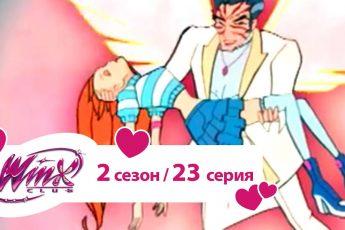 Клуб Винкс - Сезон 2 Серия 23 - Время правды