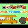 Машинки - Мультфильмы ПДД для детей - Самые лучшие серии | Новый мультсериал