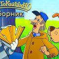 Простоквашино - Любимые истории Матроскина - Союзмультфильм HD