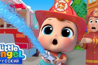 Детки В Пожарной Части - Мультики Для Мальчиков | Обучающие Песенки Для Детей | Little Angel Русский