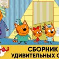 Три Кота | Сборник удивительных серий | Мультфильмы для детей 2021 😳🤗😉