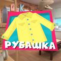 Фиксики. Новенькие - РУБАШКА ✌ (Новая серия!) 👔 Премьера