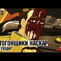 Автогонщики Наскар - 4 Серия