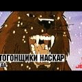 Автогонщики Наскар - 7 Серия