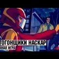 Автогонщики Наскар - 9 Серия