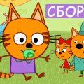 Три Кота | Сборник Лучших Серий | Мультфильмы для детей