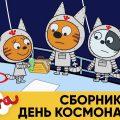 Три Кота   Сборник День космонавтики   Мультфильмы для детей 2021