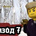 Тик-так - Эпизод 7 | LEGO Ninjago | Полные Эпизоды
