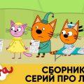 Три Кота | Сборник серий про Лето | Мультфильмы для детей 2021