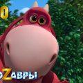 Турбозавры/Растение-хищник/Новая серия | Премьера
