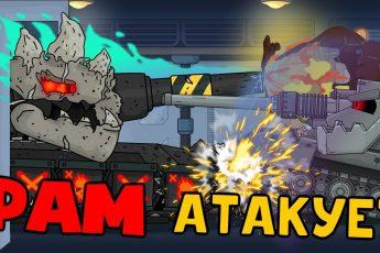 Демонический РАМ Атакует - Мультики про танки