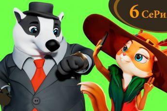 🔍Тайны Медовой Долины: 😎 Очень важный гость - Детский детектив | Союзмультфильм HD