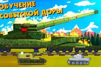 Обучение советской Доры - Мультики про танки