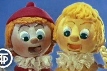 Семь братьев. Кукольный мультфильм по мотивам сказки Виктора Важдаева (1980)