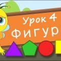 Учим фигуры. Урок 4. Развивающие видео для детей (учим формы – раннее развитие ребенка)