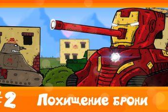 Похищение брони - Мультфильмы про Танки#2