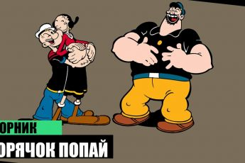 Морячок Попай (Сборник мультфильмов)