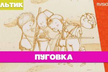 Пуговка (2010) мультфильм