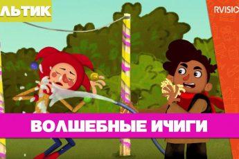 Приключения Петрушки / Волшебные ичиги (2015) мультфильм