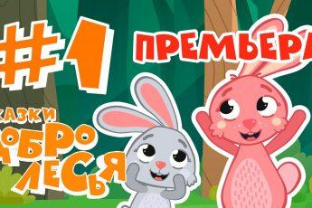 Сказки Добролесья | мультсериал для детей