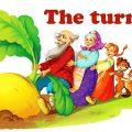"Сказка на английском языке с переводом ""Репка"". A fairy tale in English ""The turnip"""