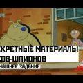 Секретные материалы псов-шпионов - 4 Серия