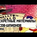 Секретные материалы псов-шпионов - 42 Серия