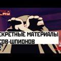 Секретные материалы псов-шпионов - 40 Серия