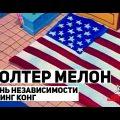 Уолтер Мелон - 16 Серия (День Независимости + Кинг Конг)