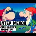Уолтер Мелон - 9 Серия (Красная Шапочка и 3 Мушкетера)