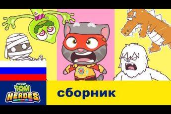 Мультмарафон по сериалу «Говорящий Том: Герои»