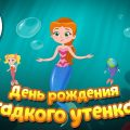 ПЧЕЛОГРАФИЯ - Мультик для детей -16 серия - 🐥День рождения Гадкого Утенка🐥🎁