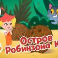 ПЧЕЛОГРАФИЯ - Мультик для детей - 17 серия - Остров Робинзона Крузо🏝