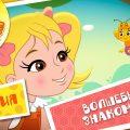 ПЧЕЛОГРАФИЯ - Мультик для детей - 1 серия Приключение начинается - Волшебное знакомство🐝🐝🐝
