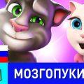 Секреты знаменитостей - Мозгопуки Говорящего Тома