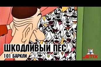Шкодливый Пес - 1 Серия (101 Баркли)