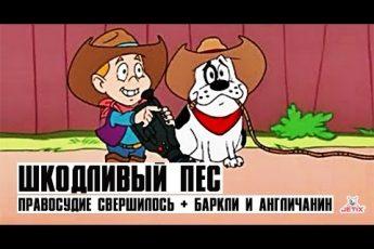 Шкодливый пёс - 4 Серия (Правосудие свершилось + Баркли и англичанин)