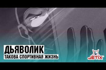 Дьяволик - 6 Серия (Такова спортивная жизнь)