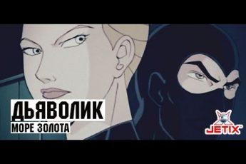 Дьяволик - 7 Серия (Море золота)